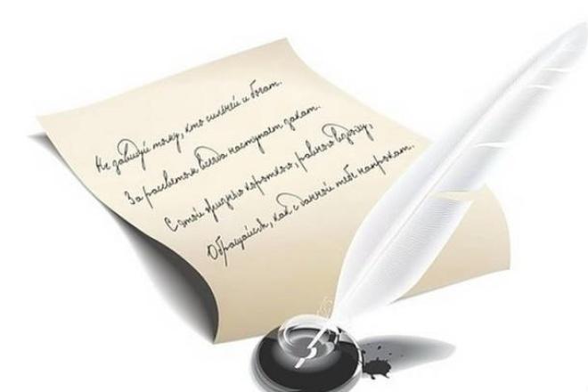Оригинальное стихотворение, поздравлениеСтихи, рассказы, сказки<br>Закажите оригинальное стихотворение прямо сейчас! - удивите на дне рождении любимого ребёнка - искренне восхитите на свидании свою вторую половинку - осчастливьте своих родителей на семейном празднике - проявите уважение к своему руководителю и порадуйте коллег на корпоративном мероприятии - вызовите восторг у присутствующих своим тостом, стихом, своей шуткой или речью. День учителя, День ВДВ, Международный женский день, 9 Мая, Новый год, детский утренник, юбилей бабушки — для душевного стихотворения всегда есть повод! + наши стихи публиковались в престижном издании + наши стихи были напечатаны в ведущей городской газете города + опыт &amp;gt; 55 лет Напишите прямо сейчас и я успешно реализую Вашу задачу!<br>