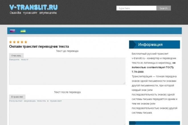 Онлайн транслит переводчик текстаПродажа сайтов<br>Бесплатный транслит v-translit.ru - конвертер и переводчик текста из латиницы в кириллицу, он полностью соответствует ГОСТу 7.79-2000. Онлайн переоформление в domain.nethouse.ru. http://v-translit.ru - адрес сайта Сайт оптимизирован для мобильных устройств. Установлена виртуальная клавиатура. Тип лицензии - Свободная лицензия Транслитера?ция — точная передача знаков одной письменности знаками другой письменности, при которой каждый знак (или последовательность знаков) одной системы письма передаётся одним и тем же знаком (или последовательностью знаков) другой системы письма.<br>