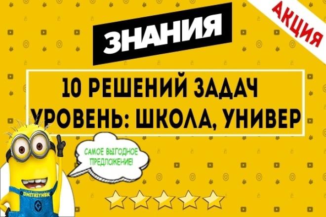 Помощь в решении 10 задач школьного и студенческого уровня на Знания за 1 кворк 1 - kwork.ru
