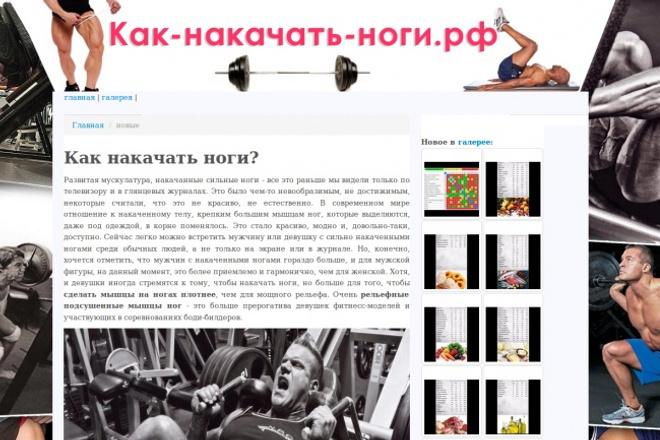 2 спорт сайта, вечные ссылкиКомплексное продвижение<br>http://www.как-накачать-пресс.рф/ http://www.как-накачать-ноги.рф/ Напишем для Вас 2 качественные статьи по 2К символов, уникальные, с фотками и картинками<br>
