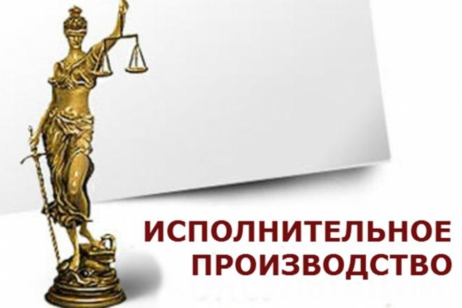 Консультация по исполнительному производству 1 - kwork.ru