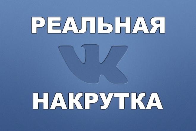 1000+ живых репостов ВКонтакте. Пользователи реальные 1 - kwork.ru