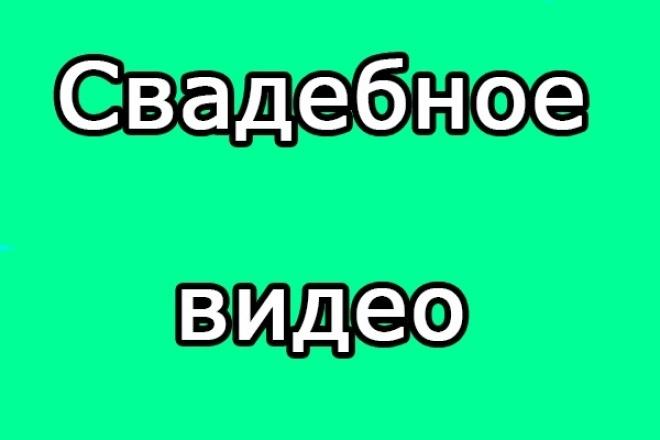 Свадебное видео 1 - kwork.ru