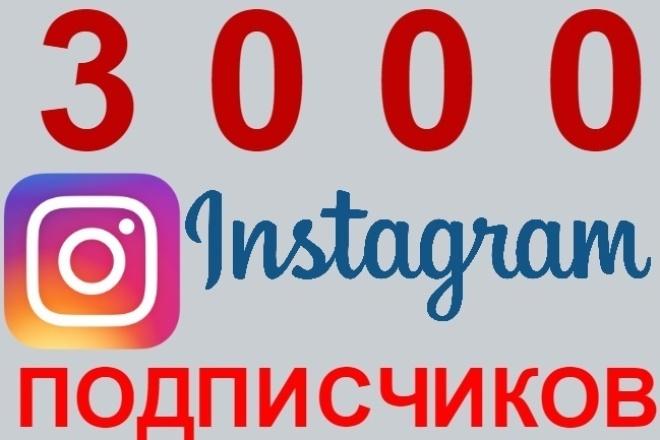 3000 подписчиков в instagramПродвижение в социальных сетях<br>Обычно это занимает несколько часов. (быстро) Пароль не понадобится. Профиль должен быть открытым. Нужна будет только ссылка на аккаунт. Подписчики останутся навсегда. 100% безопасно. Гарантия возврата денег. Возможны отписки 2-7% (но мы всегда добавляем больше).<br>