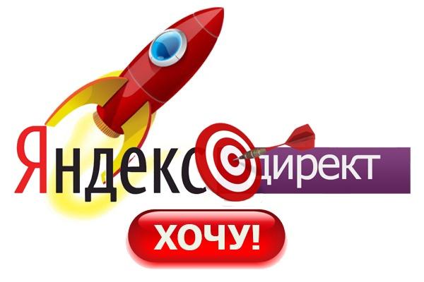 Секреты Яндекс Директа. Настройка кампаний для высоких конверсий 1 - kwork.ru