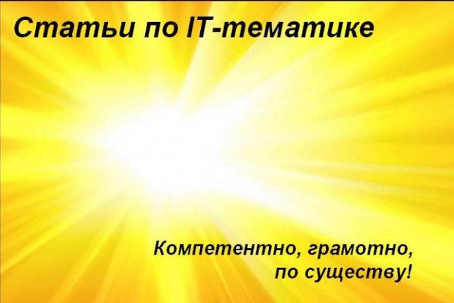 Статьи по IT- тематике 1 - kwork.ru