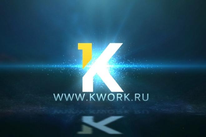 Создам огненно-ледяное интро 1 - kwork.ru