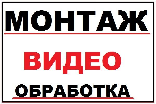 Четкие условия монтажа и обработки видео 1 - kwork.ru