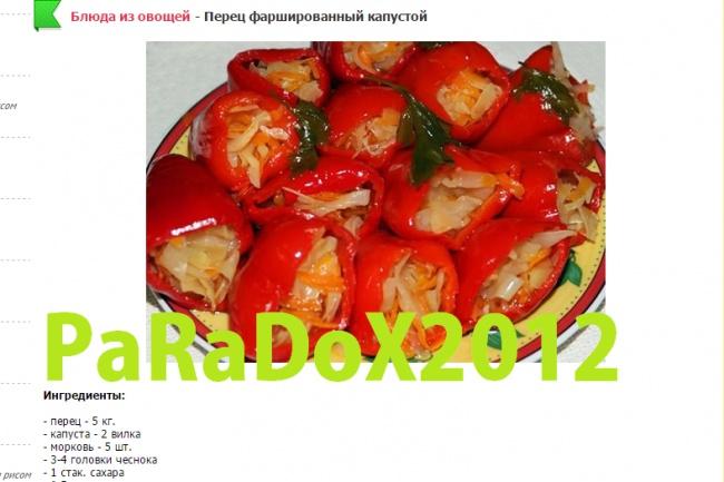 Кулинарный сайт, наполненный 34 - kwork.ru