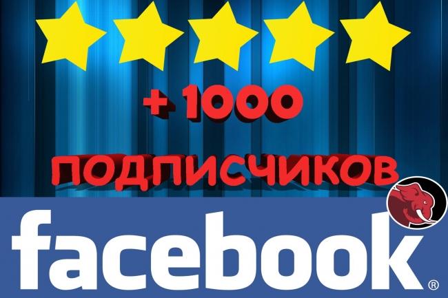 Добавлю 1000 подписчиков на паблик в FacebookПродвижение в социальных сетях<br>Гарантия качества! Все подписчики офферы, которые полностью заменили ботов. Они подписываются за вознаграждение, для Вас это 100% результат. Вы получите +1000 гарантированных подписчиков на паблик в facebook. Все подписчики, добавленные нами, останутся навсегда и не уйдут. Мы привлекаем только живых и качественных подписчиков. Выполнение происходит вручную. Подписчики из стран всего мира.<br>