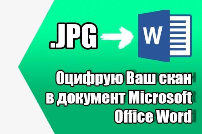 Оцифрую Ваш скан в Microsoft Office Word 1 - kwork.ru
