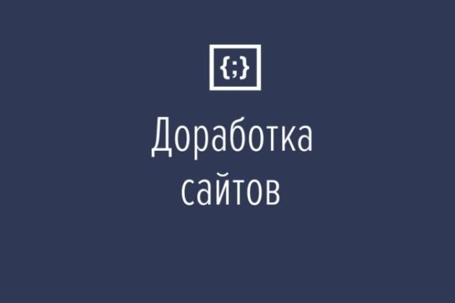 Доработка и настройка вашего сайта 1 - kwork.ru