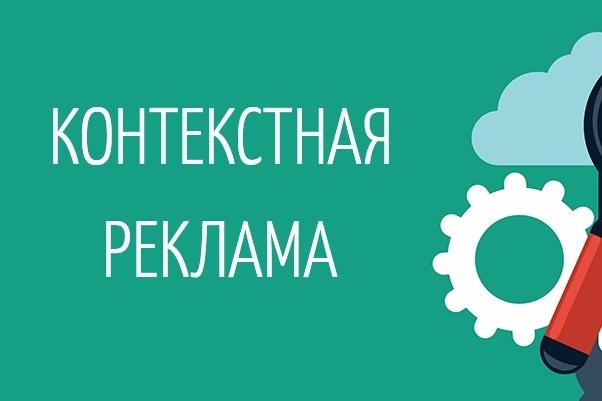 Перенос рекламных кампаний 1 - kwork.ru