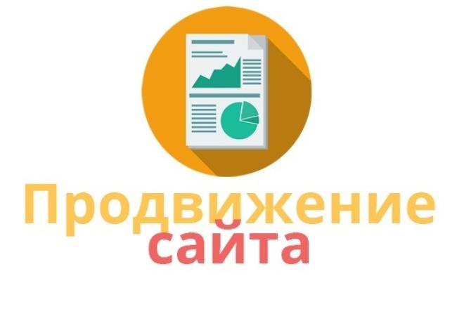 Продвижение Вашего сайта в ТОП 1 - kwork.ru