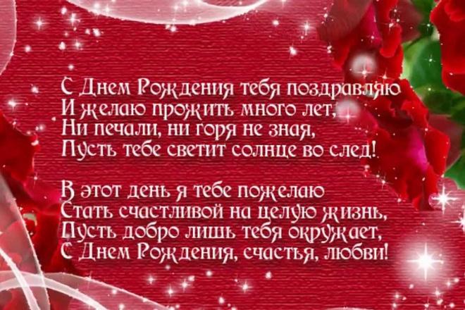 Напишу стих, поздравление на любую тему 1 - kwork.ru