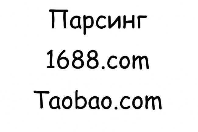 Парсинг товаров с Taobao, 1688 1 - kwork.ru