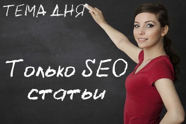 Пишу уникальные статьи на любую тему 1 - kwork.ru