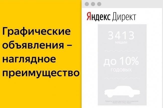 Графические объявления в Яндекс ДиректКонтекстная реклама<br>Графические объявления помогут значительно расширить охват вашей аудитории. Создается 1 шаблон графических объявлений под все возможные форматы (12 шт). Шаблон остается у вас на логине ЯД (Яндекс Директ) навсегда для дальнейшего самостоятельного использования. Графические объявления расскажут о вашем предложении одной картинкой. Они выглядят как изображения, клики по которым ведут на сайт. Графические объявления помогут значительно расширить охват аудитории в РСЯ. Показываются на всех устройствах. Добавить графическое объявление можно в кампании для РСЯ «Текстово-графические объявления» и «Реклама мобильных приложений». Можно создать отдельную кампанию или добавить их к уже действующей группе объявлений. Вариант №1 - добавляю графическое объявление к уже действующим 10 объявлениям в кампании для сетей. Вариант №2 - создаю новую кампанию для графических объявлений и добавляю в неё до 10 графических объявлений с одним шаблоном под разные ВЧ запросы. Используются только ВЧ запросы! Запросы подсказываете вы сами или берёте их из действующей кампании РСЯ. Вы перечисляете параметры настройки новой кампании или они остаются выставленными по-умолчанию.<br>