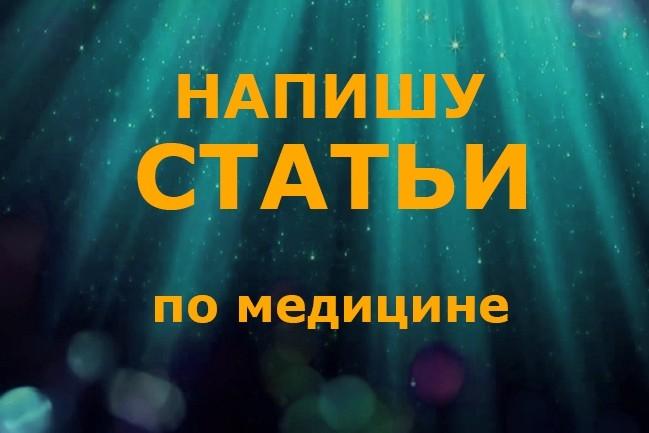 Напишу статьи медицинской тематики 1 - kwork.ru