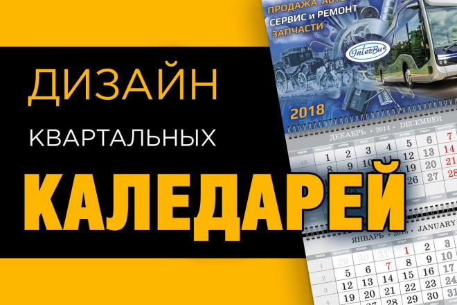 Дизайн календаря 1 - kwork.ru