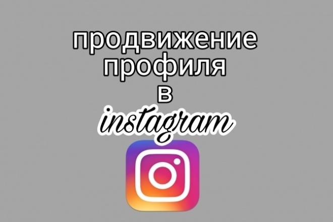 Продвижение профиля в instagramПродвижение в социальных сетях<br>Помогу продвинуть ваш профиль в instagram. Качественная и эффективная раскрутка. Умеренная скорость. Живые подписчики. Срок выполнения: 5-10 дней. Процент отписок: 1%.<br>