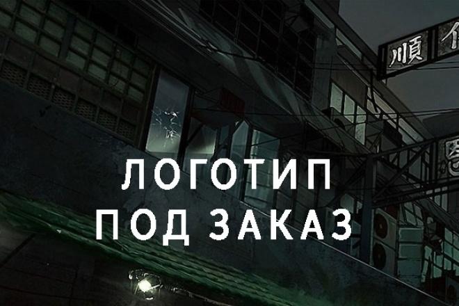 Сделаю логотип качественной работы 1 - kwork.ru