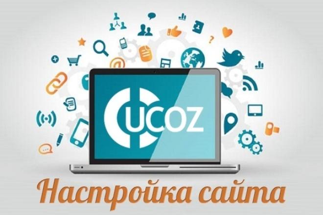 Настрою и доработаю Ваш сайт на Ucoz 1 - kwork.ru
