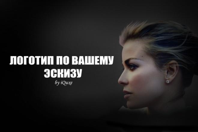 6 вариантов логотипа по Вашему эскизу 1 - kwork.ru