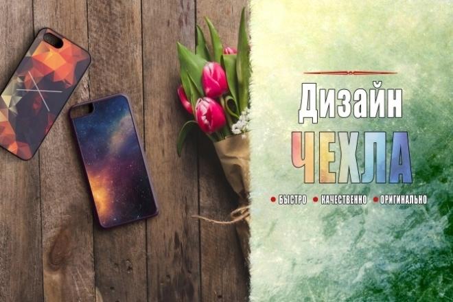 Эксклюзивный дизайн чехла 1 - kwork.ru