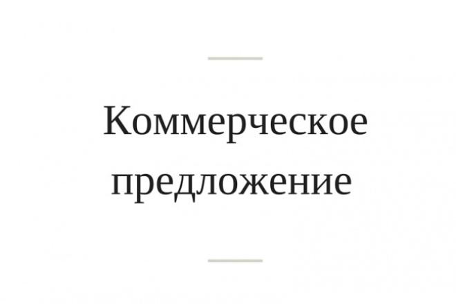 Составлю коммерческое предложение 1 - kwork.ru