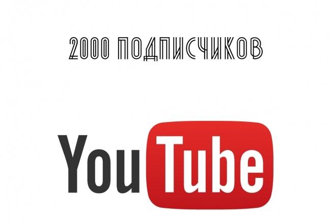 2000 подписчиков YoutubeПродвижение в социальных сетях<br>________________________________________________________________________ В своем кворке я предлагаю следующие услуги &amp;gt; 2000 подписчиков на ваш канал &amp;gt; Гарантия качества работы ________________________________________________________________________ Подписчики(страницы пользователей) - микс (подписываются со всех стран , преимущественно Россия ________________________________________________________________________ Подписчики, которые будут подписываться на ваш канал являются офферами. Число отписавшихся, как правило, составляет не более 5%. Этот процент отписавшихся может быть компенсирован покупателю в любой момент по первому запросу! Данный кворк подходит для начального получения подписчиков, нежели для высокой их активности! ________________________________________________________________________<br>