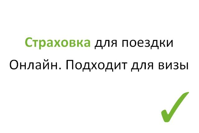 Подберу страховку для поездки онлайн 1 - kwork.ru