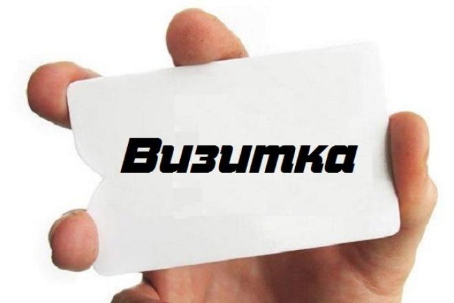 Создам красивую, уникальную визитку в хорошем качестве 1 - kwork.ru
