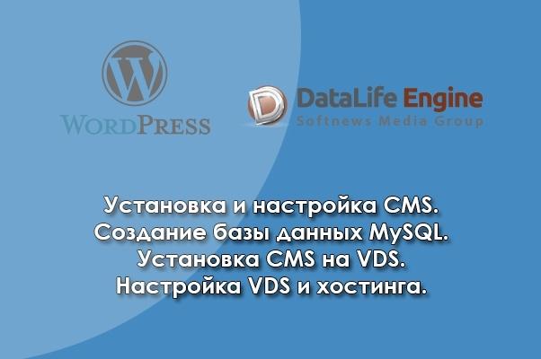 Установка CMS Wordpress, DLE, InstantCMS и другие на Ваш хостингДомены и хостинги<br>Установлю CMS Wordpress, DLE, InstantCMS и другие на Ваш хостинг. Установка чистого сайта с нуля с созданием базы данных MySQL и его настройкой. Установка производится на VDS сервер или обычный хостинг. Если устанавливаете на VDS, то будет больше возможностей в плане оптимизации CMS. Также произведу настройку apache mod_rewrite для корректной работы ЧПУ.<br>
