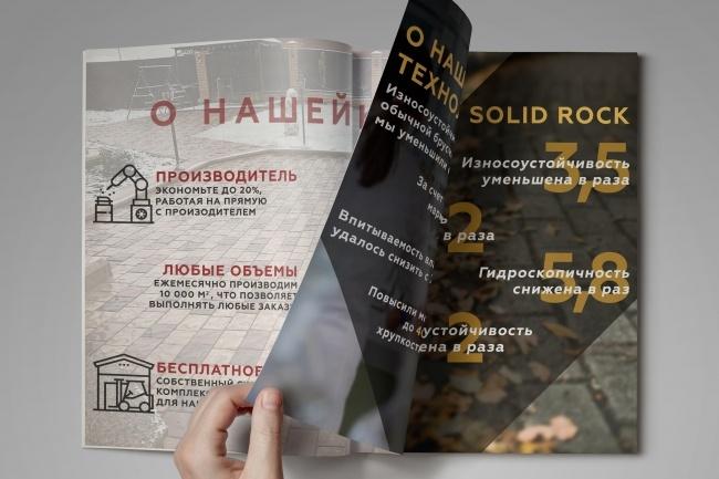 Разработка и дизайн маркетинг-кит 1 - kwork.ru