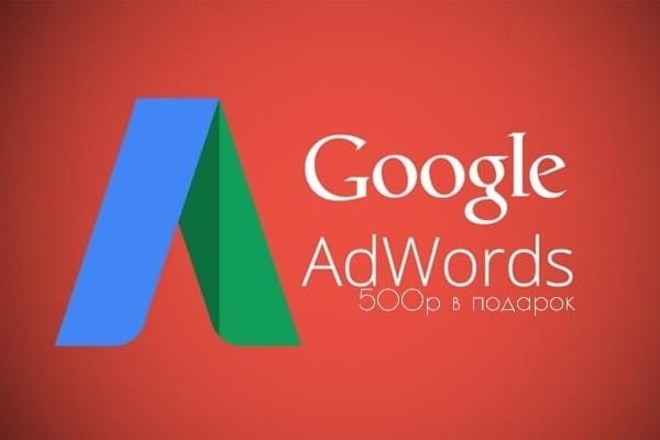 Настройка таргетированной рекламы Google + подарок 500р на Ваш счет 1 - kwork.ru