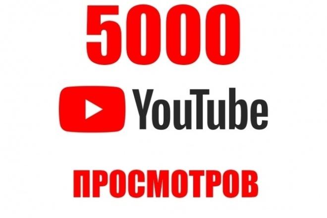 5000 качественных Youtube просмотровПродвижение в социальных сетях<br>Без ботов. Удержание свыше 30сек (поведенческие факторы). Быстрая доставка. Просмотры с разных ip по всему миру.<br>