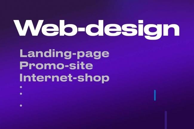 Веб-дизайн, дизайн лендинга, сайтаВеб-дизайн<br>Разработаю для Вас продающий, интуитивный интерфейс лендинга или полноценного сайта. Владею всеми необходимыми принципами проектирования пользовательских интерфейсов. Вы получите продуманный дизайн сайта, решающий Ваши задачи. В стоимость кворка входит: Эконом: прототип лендинга до 5 блоков или 1 страница сайта. Стандарт: дизайн лендинга до 5 блоков без адаптива или до 2 страниц сайта. Бизнес: дизайн лендинга до 10 блоков с адаптивом или до 4 страниц сайта (в зависимости от их длинны и сложности) По итогу работы Вы получаете макет в PSD для дальнейшей верстки.<br>