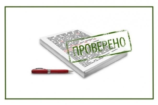 Отредактирую текст 14 - kwork.ru