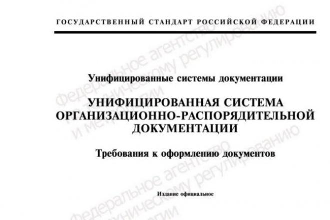 отформатирую документацию по гост 1 - kwork.ru