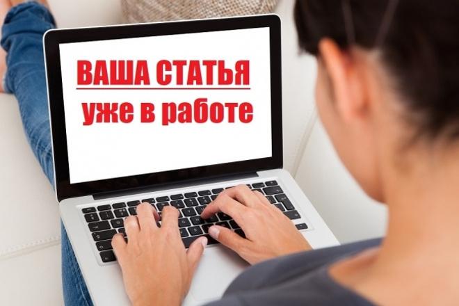 Напишу статью на женскую тематику 1 - kwork.ru