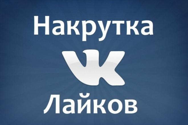 Накрутка лайков 1 - kwork.ru