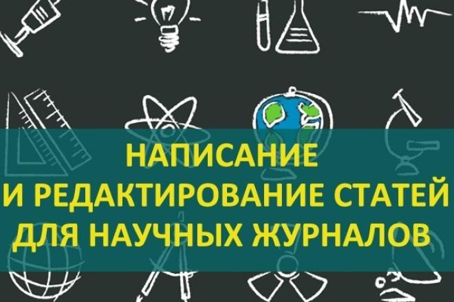 Пишу и редактирую научные статьи на высоком уровне 1 - kwork.ru