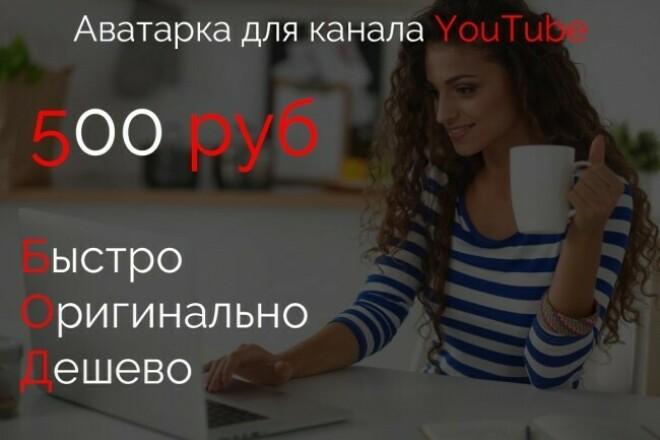 Аватарка для YouTube 1 - kwork.ru