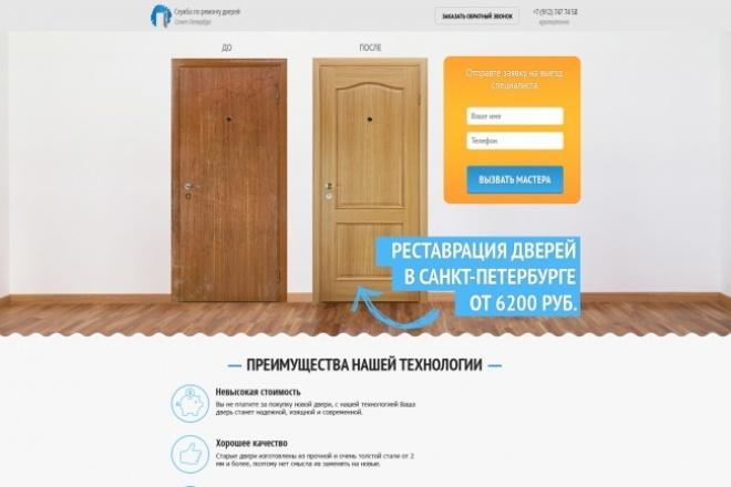 верстка простенького сайта 1 - kwork.ru