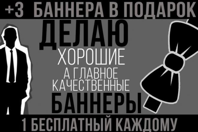 Сделаю баннер для сайта 1 - kwork.ru