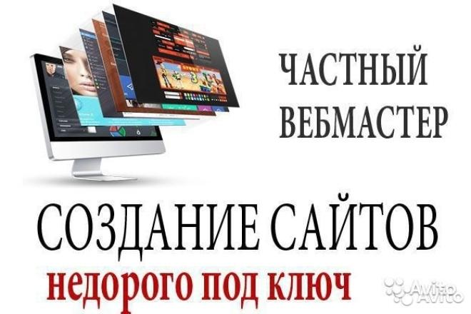 Создам сайт или блог на популярной CMS WordPress 1 - kwork.ru