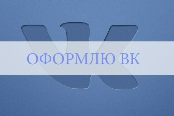 Создам оформление группы ВК 1 - kwork.ru