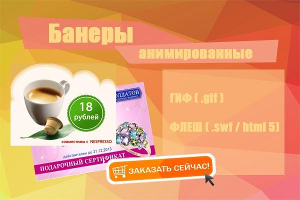 нарисую 3 баннера статичных, 2 динамичных 1 - kwork.ru