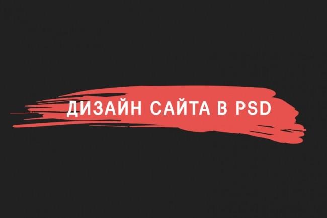 Профессиональный дизайн вашего сайта 1 - kwork.ru